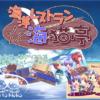 海洋レストラン☆海猫亭