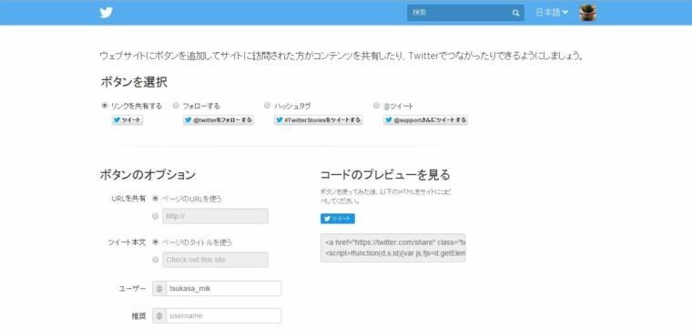 Twitterボタン作成