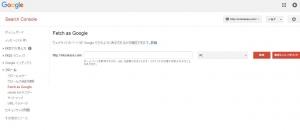 search-consoleの画面