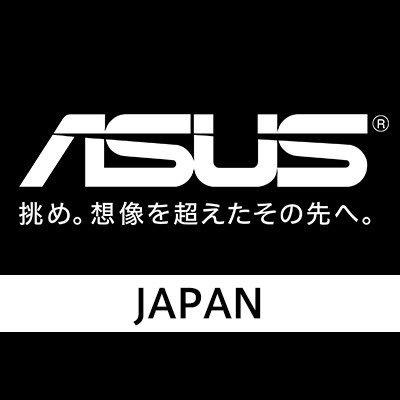 【ASUSの呼び方はASUSだよ!】ASUSの呼び方をついに公式が宣言!Twitterでは歓喜の声も