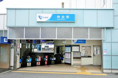 小田急線柿生駅の「柿生」、名前の由来は?